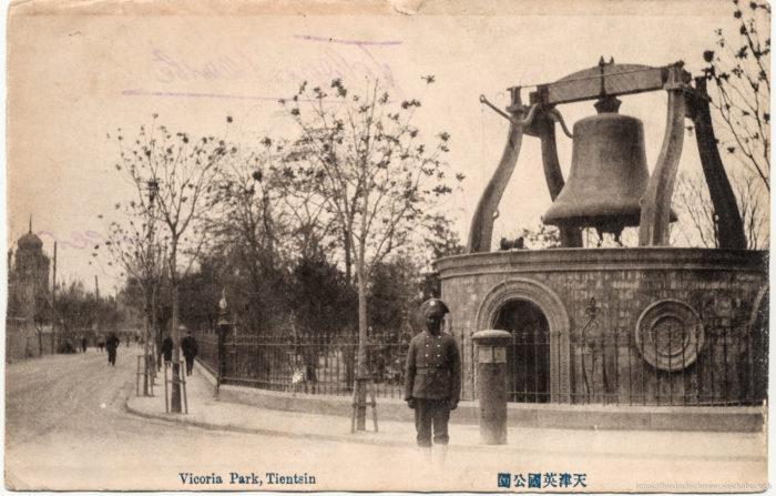 Victoria Park, Tientsin